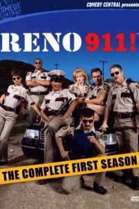 Рино 911!