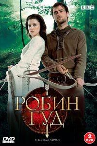 Робин Гуд 3 сезон 13 серия