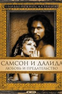 Самсон и Далила / Samson and Delilah (1996)