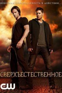 Сверхъестественное 14 сезон 8 серия