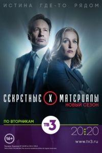 Секретные материалы 11 сезон 10 серия