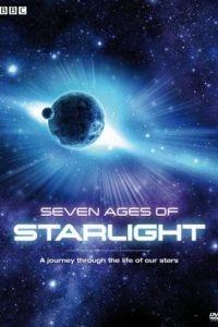 Семь возрастов звездного света 1 сезон 2 серия
