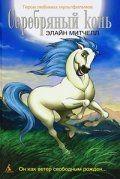 Серебряный конь  3