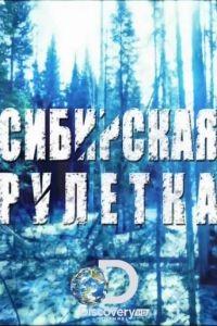 Сибирская рулетка 1 сезон 9 серия