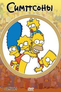 Cмотреть Симпсоны онлайн на Хдрезка качестве 720p