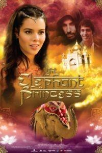 Слон и принцесса