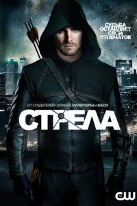Стрела 7 сезон 9 серия
