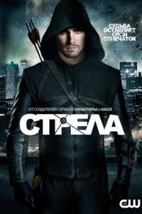 Cмотреть Стрела 8 сезон 1 серия онлайн на Хдрезка качестве 720p