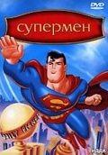 Супермен 3 сезон 13 серия
