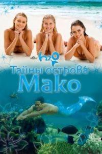 Тайны острова Мако 2013 3 сезон 16 серия