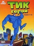 Тик-герой 3 сезон 10 серия