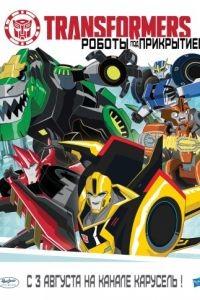 Трансформеры: Роботы под прикрытием 2 сезон 13 серия