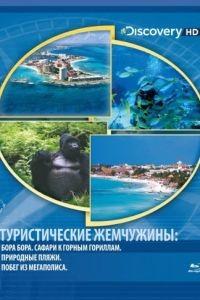 Туристические жемчужины 1 сезон 2 серия