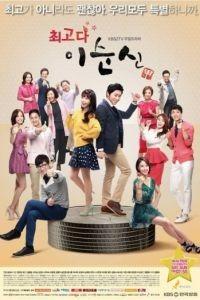 Ты лучшая, Ли Сун-щин! 1 сезон 50 серия