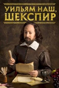 Уильям наш, Шекспир 2 сезон 6 серия