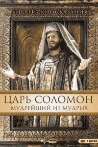 Царь Соломон. Мудрейший из мудрых / Solomon (1997)