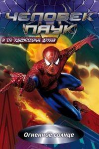 Человек-паук и его удивительные друзья 3 сезон 8 серия
