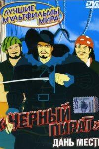 Черный пират 1 сезон 26 серия