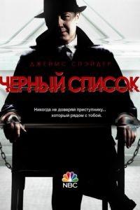 Черный список 7 сезон 2 серия