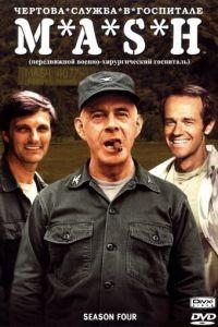 Чертова служба в гoспитале M*A*S*H 1972 11 сезон 16 серия