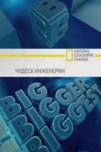 Чудеса инженерии 3 сезон 6 серия