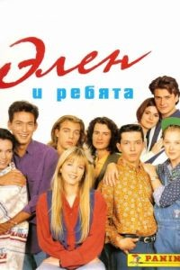 Элен и ребята 1 сезон 280 серия