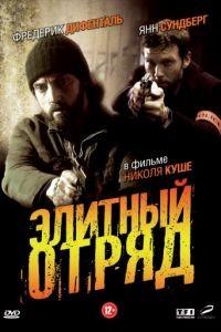 Элитный отряд 1 сезон 4 серия