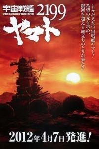 2199: Космический крейсер Ямато 1 сезон 26 серия