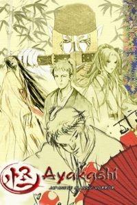 Аякаси: Классика японских ужасов 1 сезон 11 серия