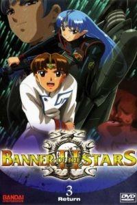 Звездный флаг 2 1 сезон 10 серия
