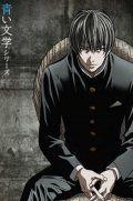 Классические истории / Синее чтиво: По страницам японской классики 1 сезон 12 серия