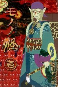 Мононокэ 1 сезон 12 серия