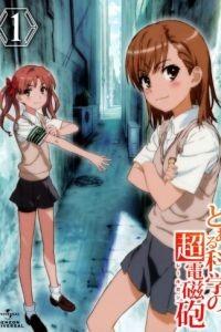 Некий научный Рейлган OVA 1 сезон 24 серия