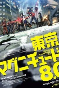 Токийское восьмибалльное 1 сезон 11 серия