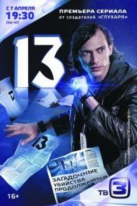 13 (Тринадцать) 1 сезон 24 серия