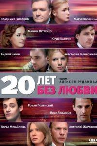 20 лет без любви 1 сезон 16 серия