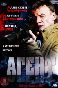 Агент 1 сезон 16 серия