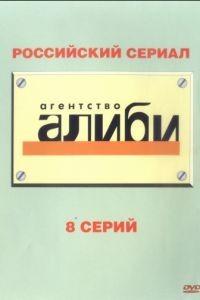Агентство «Алиби» 1 сезон 80 серия