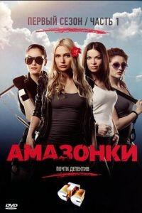 Амазонки 1 сезон 24 серия