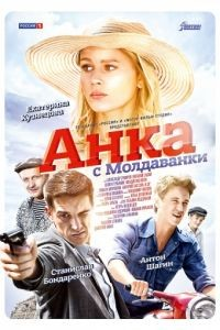 Анка с Молдаванки 1 сезон 10 серия
