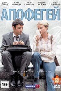 Апофегей 1 сезон 3 серия
