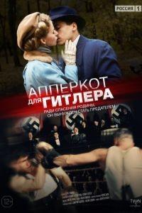 Апперкот для Гитлера 1 сезон 4 серия