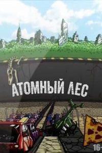 Атомный лес 2 сезон 9 серия