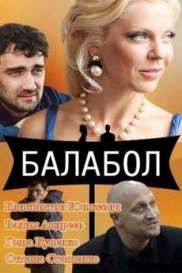 Балабол / Одинокий волк Саня 1 сезон 15 серия