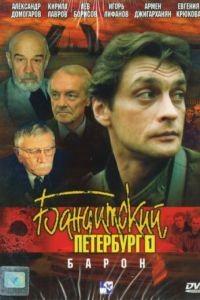 Бандитский Петербург 10 сезон 12 серия