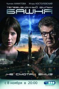 Башня 2 сезон 15 серия