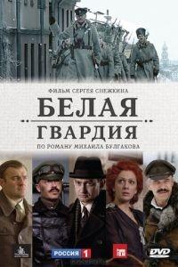 Белая гвардия 1 сезон 4 серия
