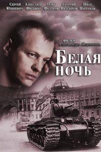 Белая ночь 1 сезон 4 серия
