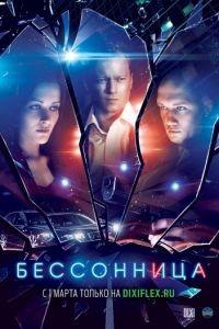 Бессонница 1 сезон 16 серия