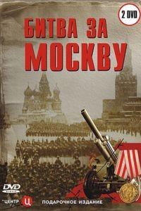 Битва за Москву 1 сезон 10 серия